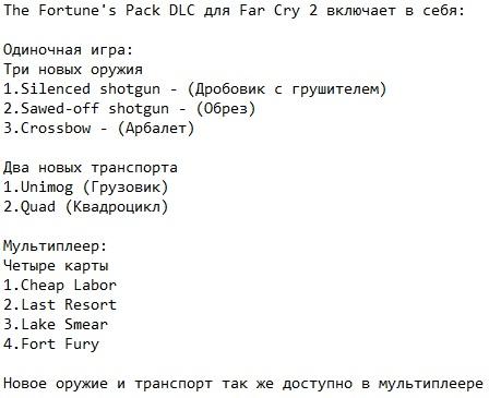 Far Cry 2 от Механики