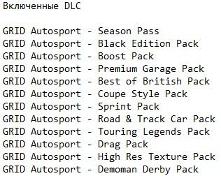 GRID Autosport Механики
