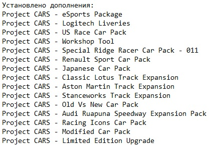 Project CARS RePack Механики 2017