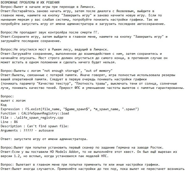 Сталкер Ветер Времени 1.3 Final