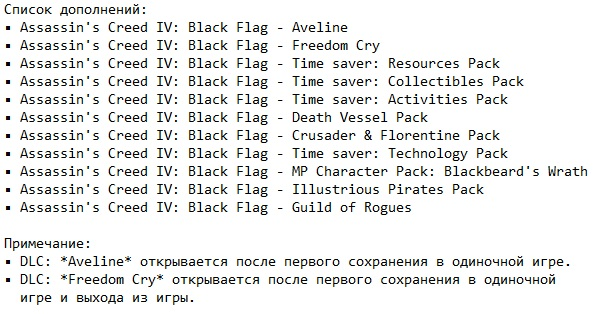 Assassin&#039,s Creed 4: Black Flag от Механики